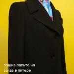 пошив пальто на заказ в питере 01б