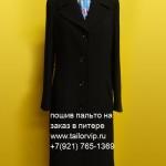 пошив пальто на заказ в питере 02б