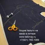 пошив пальто на заказ в питере 07