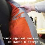 сшить мужской костюм на заказ в питере_3