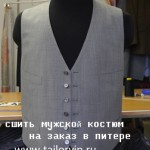 сшить мужской костюм на заказ в питере_4