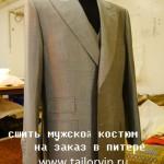 сшить мужской костюм на заказ в питере_6