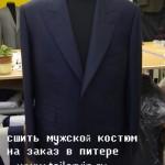 сшить мужской костюм на заказ в питере_7